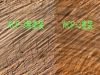 レヂテックス開発事例(2) 木材の割れ止め剤